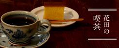花田の喫茶